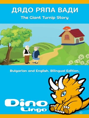 cover image of Дядо ряпа вади / The Giant Turnip Story