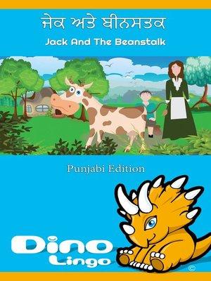 cover image of ਜੇਕ ਅਤੇ ਬੀਨਸਤਕ / Jack And The Beanstalk