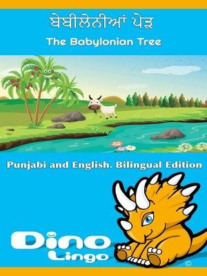 cover image of ਬੇਬੀਲੋਨੀਆਂ ਪੇੜ / The Babylonian Tree
