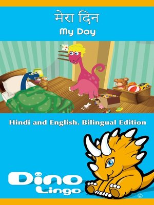 cover image of मेरा दिन / My Day