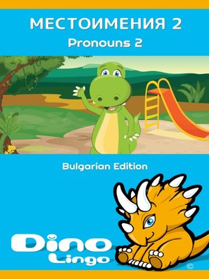 cover image of Местоимения 2 / Pronouns 2