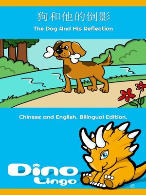 cover image of 狗和他的倒影 / The Dog And His Reflection