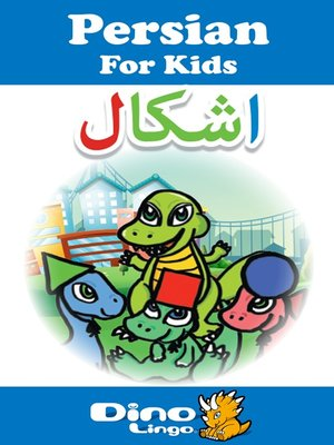 cover image of Persian for kids - Shapes storybook
