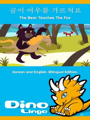 cover image of 곰이 여우를 가르쳐요 / The Bear Teaches The Fox