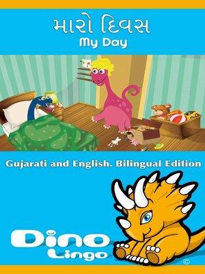 cover image of મારો દિવસ / My Day