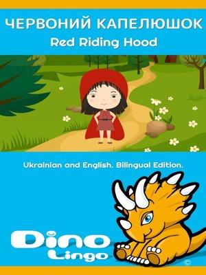 cover image of Червоний Капелюшок / Red Riding Hood