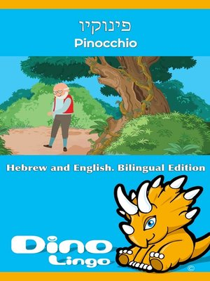 cover image of פינוקיו / Pinocchio