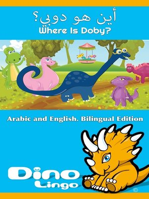 cover image of أين هو دوبي؟ / Where Is Doby?