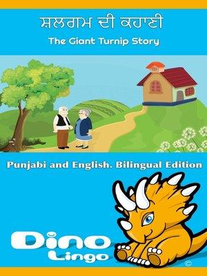 cover image of ਸ਼ਲਗਮ ਦੀ ਕਹਾਣੀ / The Giant Turnip Story