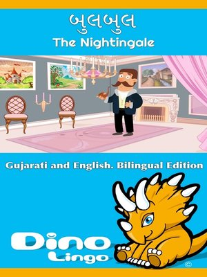 cover image of બુલબુલ / The Nightingale