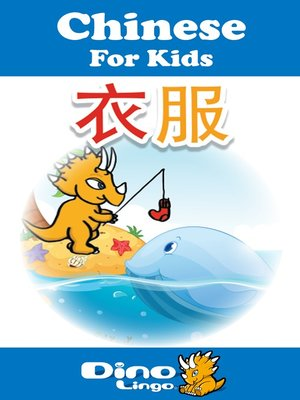 cover image of Chinese for kids - Clothes storybook