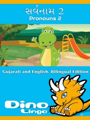cover image of સર્વનામ 2 / Pronouns 2
