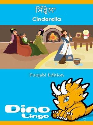 cover image of ਸਿੰਡ੍ਰੇਲਾ / Cinderella