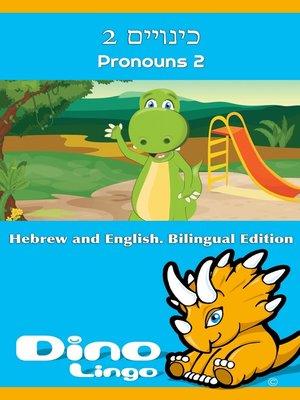 cover image of כינויים 2 / Pronouns 2