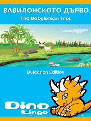 cover image of Вавилонското дърво / The Babylonian Tree