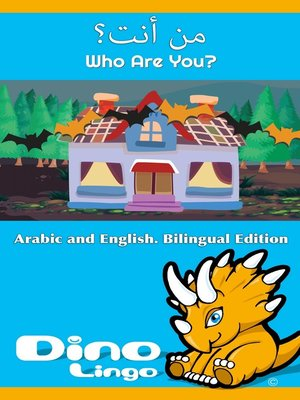 cover image of من أنت؟ / Who Are You?