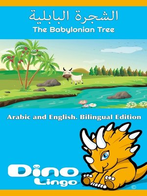 cover image of الشجرة البابلية / The Babylonian Tree