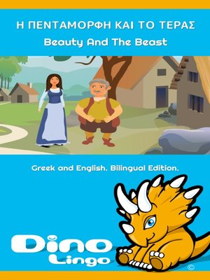cover image of Η ΠΕΝΤΑΜΟΡΦΗ ΚΑΙ ΤΟ ΤΕΡΑΣ / Beauty And The Beast