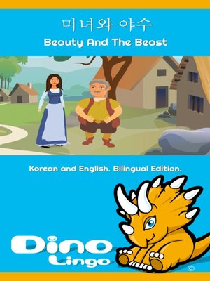 cover image of 미녀와 야수 / Beauty And The Beast