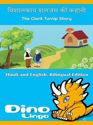 cover image of विशालकाय शलजम की कहानी / The Giant Turnip Story