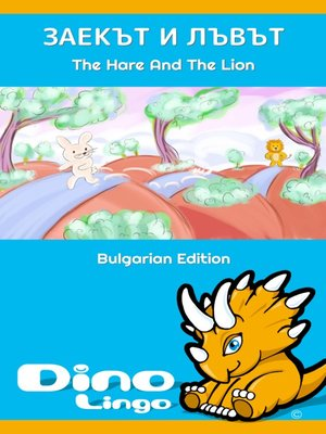 cover image of Заекът и лъвът / The Hare And The Lion