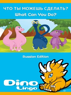 cover image of ЧТО ТЫ МОЖЕШЬ СДЕЛАТЬ? / What Can You Do?