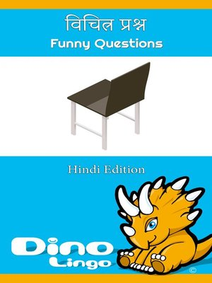 cover image of विचित्र प्रश्न / Funny Questions