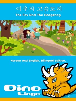 cover image of 여우와 고슴도치 / The Fox And The Hedgehog