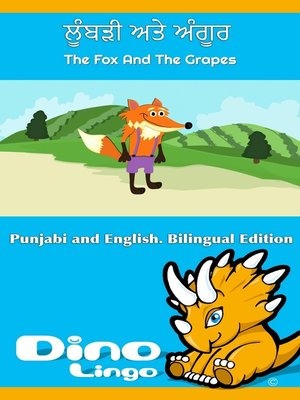 cover image of ਲੂੰਬੜੀ ਅਤੇ ਅੰਗੂਰ / The Fox And The Grapes