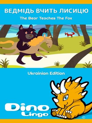 cover image of Ведмідь вчить лисицю / The Bear Teaches The Fox
