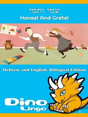 cover image of עמי ותמי / Hansel And Gretel