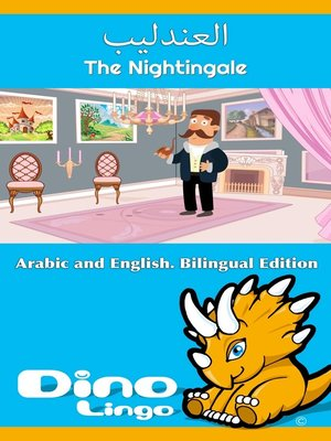 cover image of العندليب / The Nightingale