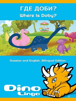 cover image of ГДЕ ДОБИ? / Where Is Doby?