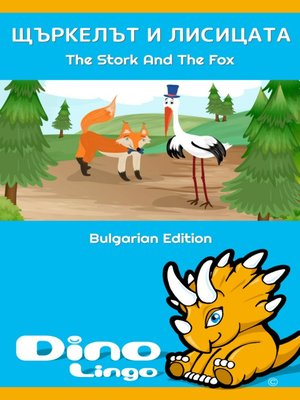 cover image of Щъркелът и лисицата / The Stork And The Fox