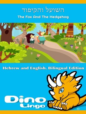 cover image of השועל והקיפוד / The Fox And The Hedgehog