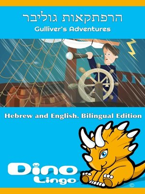 cover image of הרפתקאות גוליבר / Gulliver's Adventures