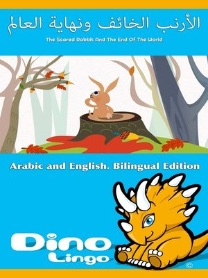 cover image of الأرنب الخائف ونهاية العالم / The Scared Rabbit And The End Of The World