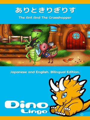 cover image of ありときりぎりす / The Ant And The Grasshopper
