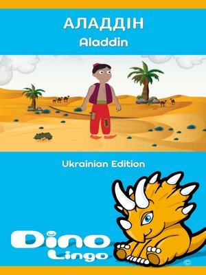 cover image of Аладдін / Aladdin
