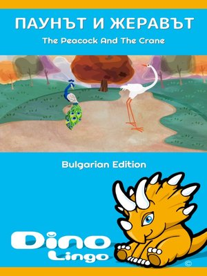 cover image of Паунът и жеравът / The Peacock And The Crane