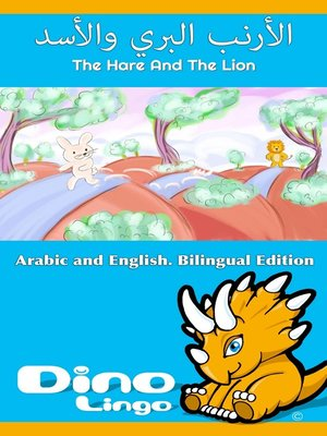 cover image of الأرنب البري والأسد / The Hare And The Lion