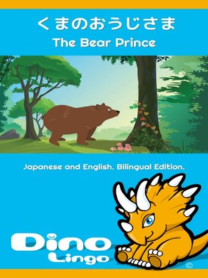 cover image of くまのおうじさま / The Bear Prince