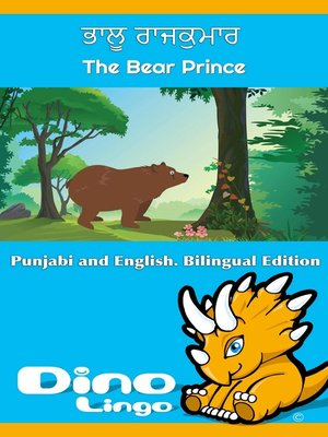cover image of ਭਾਲੂ ਰਾਜਕੁਮਾਰ / The Bear Prince