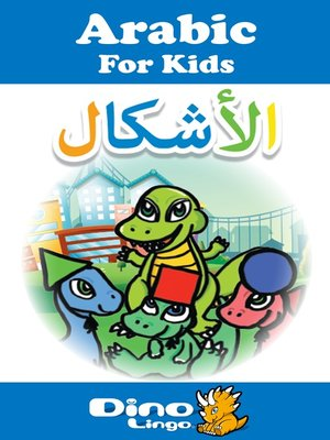 cover image of Arabic for kids - Shapes storybook