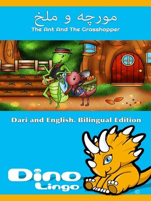 cover image of مورچه و ملخ / The Ant And The Grasshopper