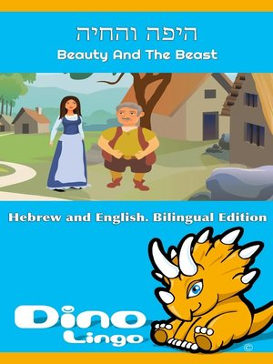 cover image of היפה והחיה / Beauty And The Beast