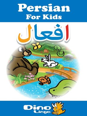 cover image of Persian for kids - Verbs storybook