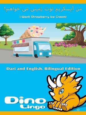 cover image of من آیسکریم توت زمینی می خواهم! / I Want Strawberry Ice Cream!
