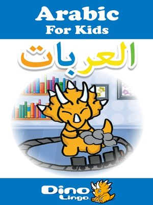 cover image of Arabic for kids - Vehicles storybook