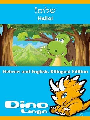 cover image of שלום! / Hello!